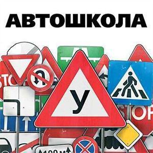 Автошколы Минусинска