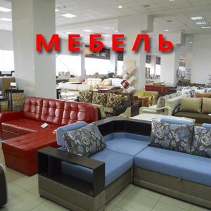 Магазины мебели Минусинска