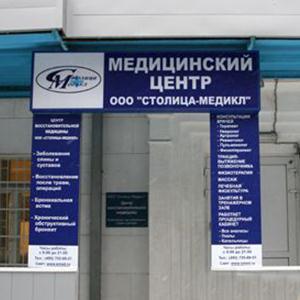 Медицинские центры Минусинска