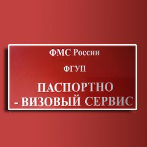 Паспортно-визовые службы Минусинска