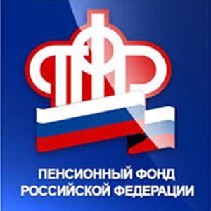Пенсионные фонды Минусинска