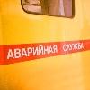 Аварийные службы в Минусинске