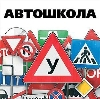 Автошколы в Минусинске