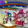 Детские магазины в Минусинске