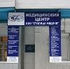 Медицинские центры в Минусинске