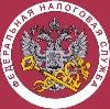 Налоговые инспекции, службы в Минусинске