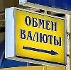 Обмен валют в Минусинске