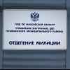 Отделения полиции в Минусинске
