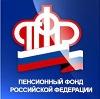 Пенсионные фонды в Минусинске