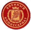 Военкоматы, комиссариаты в Минусинске