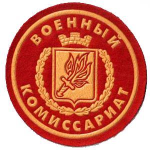Военкоматы, комиссариаты Минусинска